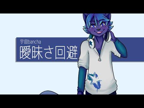 UTAU ANNIVERSARY + VB「曖昧さ回避 (Disambiguation)」宇宙bancha