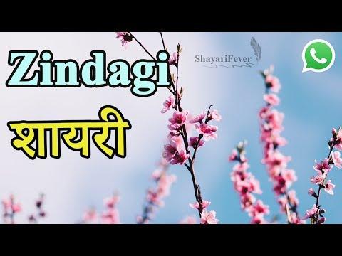 Best Zindagi Shayari In Hindi (2019) - Zindagi Motivational Shayari WhatsApp Status
