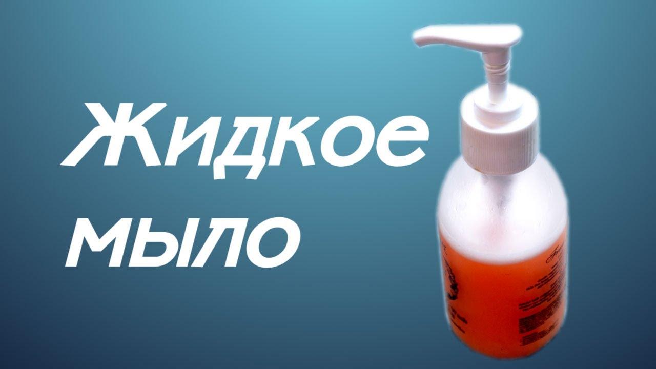 Я баунти? Жидкое мыло с кокосовым ароматом - YouTube