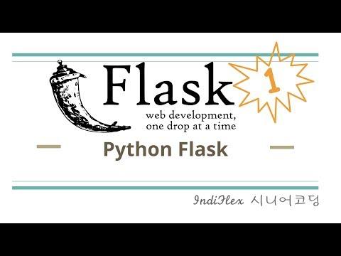 파이썬 웹개발 Flask #1 - 플라스크 기초 및 웹서버 개발의 개념 이해