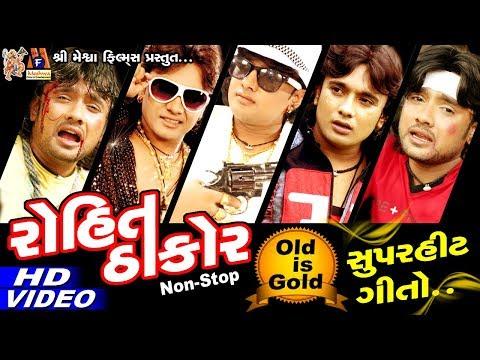 Rohit thakor Dj Song || Old Is Gold  || DJ Don Non stop || નાચો DJ ના તાલે ||