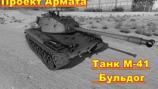 Игра Armored Warfare Проект Армата, геймплей, видео танк M 41