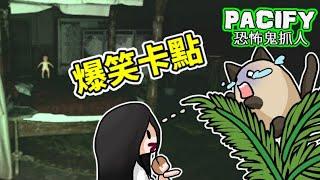 【恐怖遊戲】Pacify安撫-不小心玩成爆笑卡點的BUG遊戲了~恐怖多人鬼抓人~ft.堯/法師/狼兒