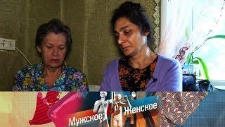 Возле дома своего. Мужское / Женское. Выпуск от 18.11.2019