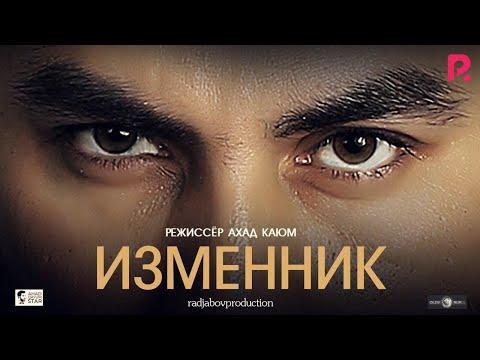 Изменник   Хиёнаткор эр (узбекфильм на русском языке) 2020
