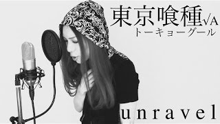 unravel [東京喰種 - トーキョーグール√A] - tokyo ghoul √A piano ver. covered by HINA