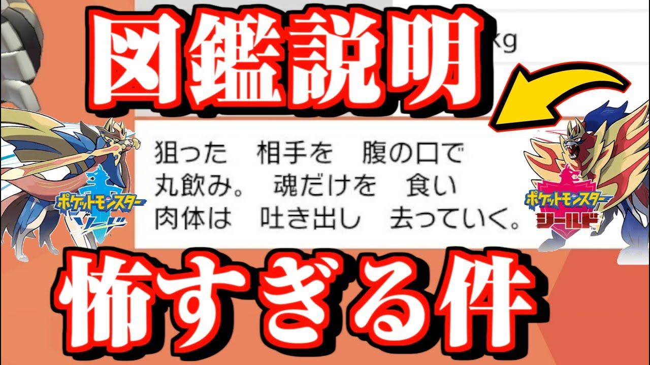 ポケットモンスター ソード シールド 図鑑