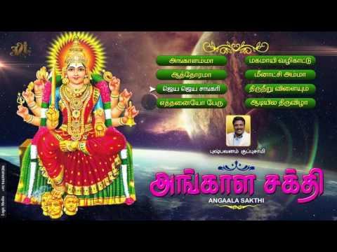 Angala Sakthi-Tamil Devotional Songs-Hits Of Pushpavanam Kuppusamy-Jukebox