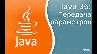 Урок по Java 36: метод main и передаваемые в него рамаметры