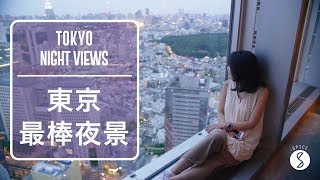 spice 擇旅   比晴空塔門票更便宜 3 個超少人知道的東京夜景新選擇 日本旅遊 自由行 高空酒吧