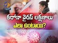 Symptoms Of Corona Virus | Sukhibhava | 3rd April 2020 | ETV Andhra Pradesh
