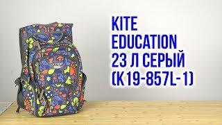 Розпакування Kite Education 23 л Сірий К19-857L-1