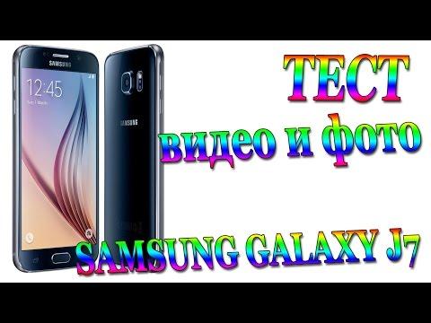007 Тест камеры телефона Samsung Galaxy J7 видео и фото