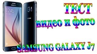 007 Тест камеры телефона Samsung Galaxy J7 видео и фото(007 Тест камеры телефона Samsung Galaxy J7 видео и фото Снимала при разном освещении в разное время суток, также есть..., 2015-10-01T06:49:07.000Z)