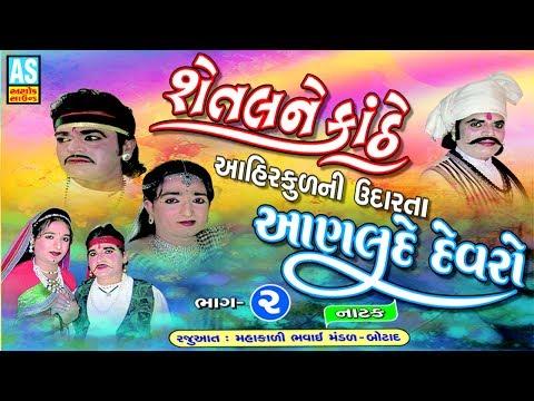 Shetal Ne Kathe Gujarati Natak Part 2 ll Anande Devaro Natak ll Gujarati Bhavai