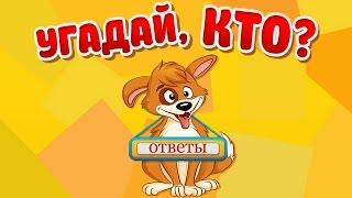 Игра Угадай, кто? 56, 57, 58, 59, 60 уровень в Одноклассниках и в ВКонтакте.