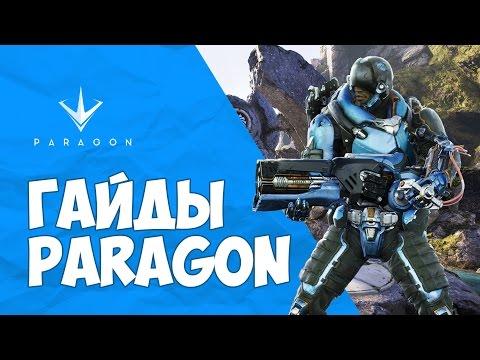 видео: Гайды paragon - murdock