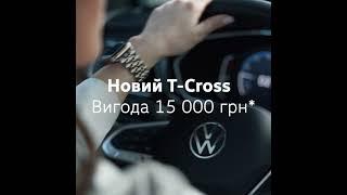 Бонусна осінь для Volkswagen T Cross