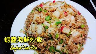 〈 職人吹水〉 蝦醬海鮮炒飯 Seafood Fried Rice