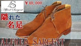 アルフレッドサージェント買ってみた。Alfred Sargent review!!