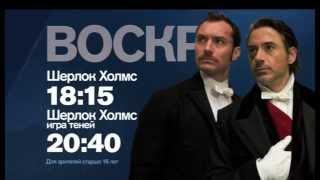 """""""Шерлок Холмс"""" и """"Шерлок Холмс: игра теней"""" в это воскресенье"""