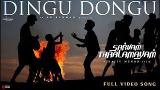 Dingu Dongu | Tamil | Full | Sarvam Thaalamayam | A R Rahman | Rajiv Menon