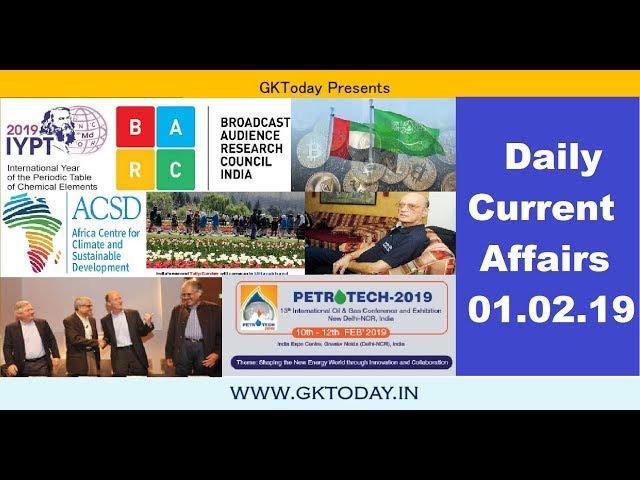 GK & Current Affairs Quiz: February 01, 2019 - GKToday