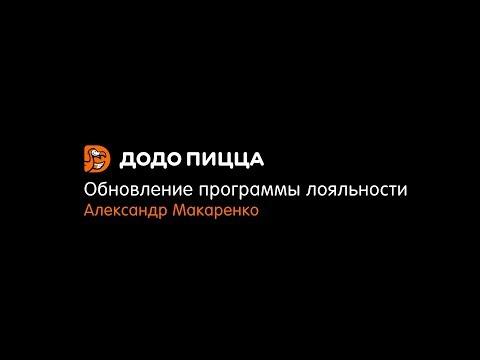 Обновление программы лояльности. Александр Макаренко. 26 августа 2019