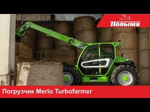 Merlo Turbofarmer в работе