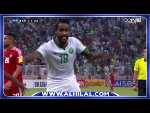 اهداف مباراة السعودية والإمارات 3-0 - تصفيات كأس العالم 2018 ج4