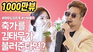 신부몰래 결혼식 축가에 김태우가 나타난다면? | 김태우 - 사랑비(Love Rain) 레전드 축가 라이브 LIVE | 소방관을 위한 결혼식 축가 이벤트