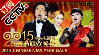 2015 央视春节联欢晚会 歌曲《共筑中国梦》殷秀梅 廖昌永| CCTV春晚