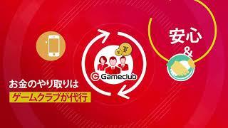 ゲームクラブ Gameclub  30sec CM