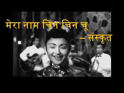 Mera Naam Chin Chin Chu   Sanskrit Song   Vijeta Geet Of Vaartavali DD News