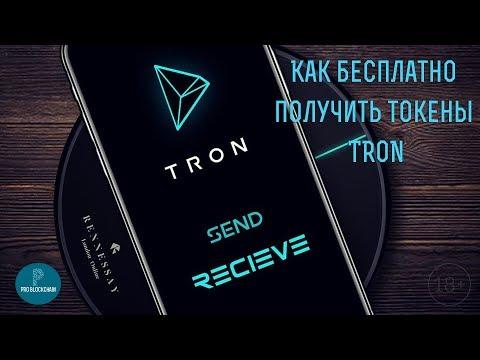 Как бесплатно получить токены TRON (TRX) AirDrop на 1,7 миллиона $