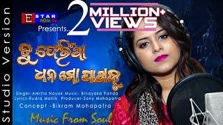 Download Tu Feria Dhana | Female | Official Studio Version | Amrita Nayak | Odia Sad Song | Estarodiatv Mp3 and Videos
