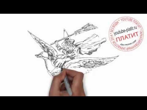 Как нарисовать лебедя из сказки про ведьму карандашом