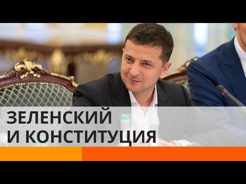 Как Зеленский хочет изменить конституцию Украины?