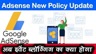 Google Adsense Policy Update October 2018