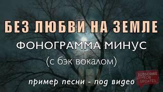 БЕЗ ЛЮБВИ НА ЗЕМЛЕ - фонограмма минус (в рамках акции 5000 подписчиков)