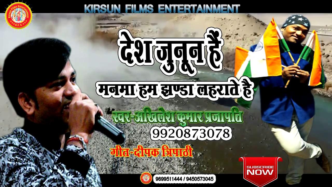 द शभक त ग त Hum Jhanda Lahrate Hai Akhilesh Kumar Prajapati हम झण ड लहर त ह Hindi Song Youtube