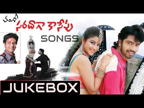 Saradaga Kasepu Telugu Movie Songs Jukebox || Allari Naresh, Madhurima