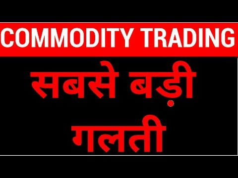 Commodity Trading – The Biggest Mistake by Traders | HINDI
