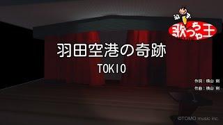 【カラオケ】羽田空港の奇跡/TOKIO
