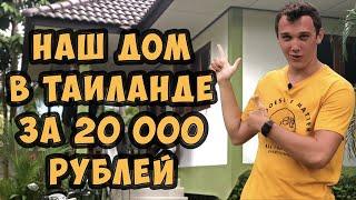 Жилье в Тайланде -  наш дом на Самуи за 20 000 рублей!