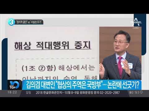 """""""정치적 결단"""" vs """"사실상 포기"""""""