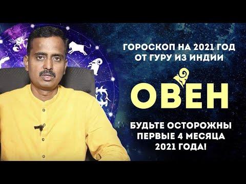 Овен гороскоп на 2021 год от Гуру из Индии
