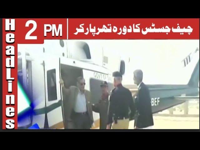 Headlines 2  PM | 12 December 2018 | Channel Five