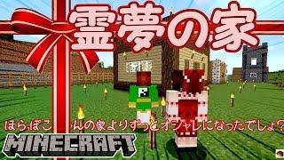 【ぽこくら#5】 霊夢登場!【マインクラフト】ゆっくり実況プレイ thumbnail