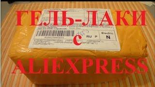 видео Гель Лак – Купить Гель Лак недорого из Китая на AliExpress
